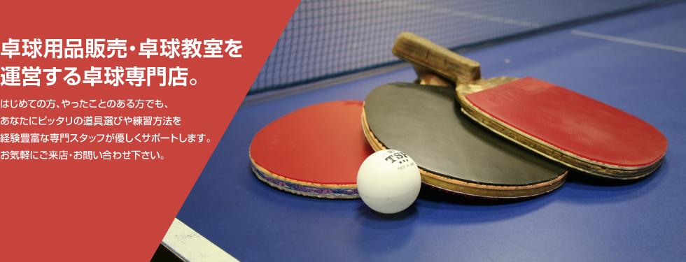 卓球用品販売・卓球教室を運営する卓球専門店。はじめての方、やったことのある方でも、あなたにピッタリの道具選びや練習方法を経験豊富な専門スタッフが優しくサポートします。お気軽にご来店・お問い合せ下さい。